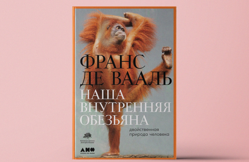 «Наша внутренняя обезьяна: Двойственная природа человека»
