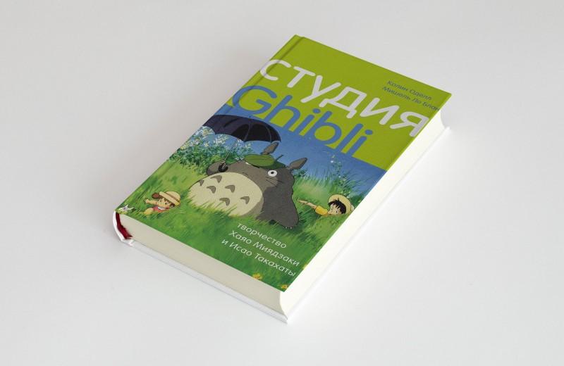 Как Хаяо Миядзаки создавал «Унесенных призраками»: фрагмент книги