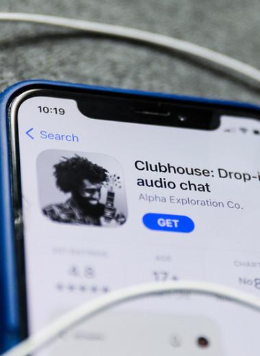 Жизнь после хайпа: почему соцсеть Clubhouse может провалиться после стремительного взлета