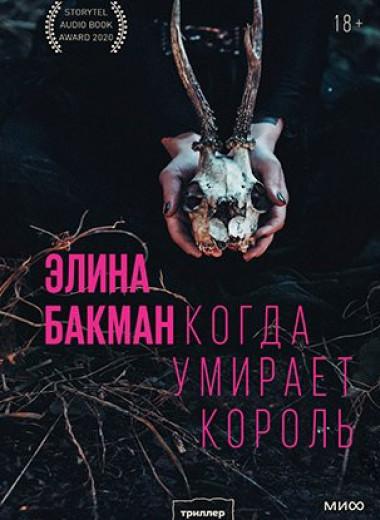 Детективная история из Финляндии. Элина Бакман: «Когда умирает король»