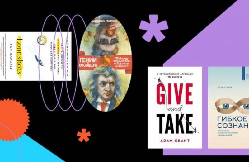 5 книг, которые изменят ваш взгляд на успех. Рекомендации ученых и предпринимателей