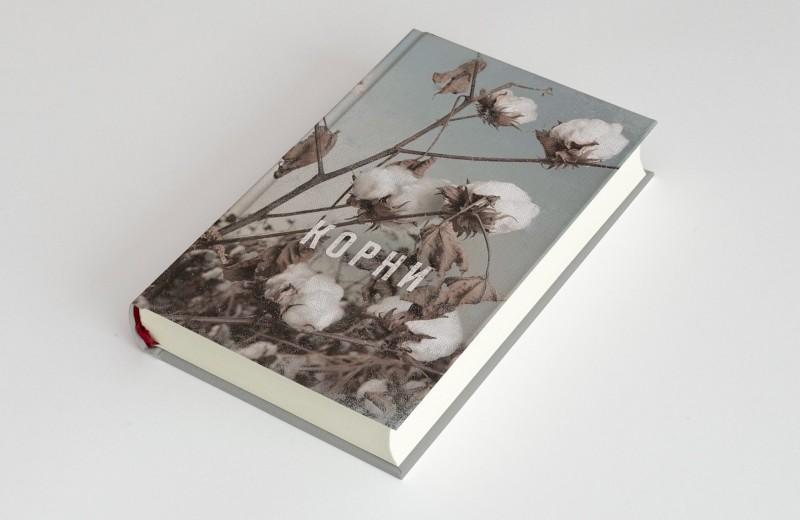 Фрагмент романа Алекса Хейли
