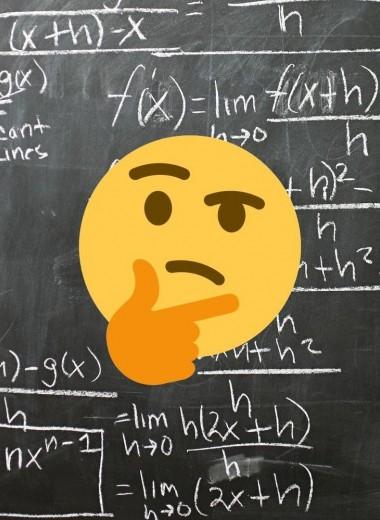 10 сложнейших математических задач, которые остаются нерешенными