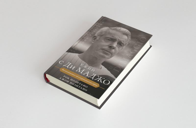 Личная жизнь Джо Ди Маджо — одного из величайших игроков в истории бейсбола и мужа Мэрилин Монро (отрывок из книги)