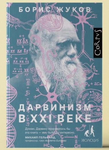 «Дарвинизм в XXI веке»