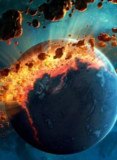 Судный день: пять способов моментально уничтожить Землю