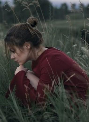 «Травма отвержения: как я от нее избавилась»