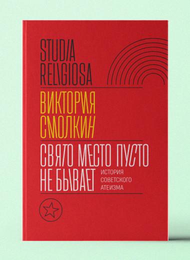 «Свято место пусто не бывает: история советского атеизма»