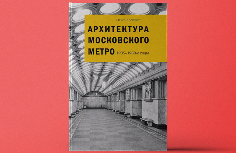 «Архитектура Московского метро. 1935-1980-е годы»