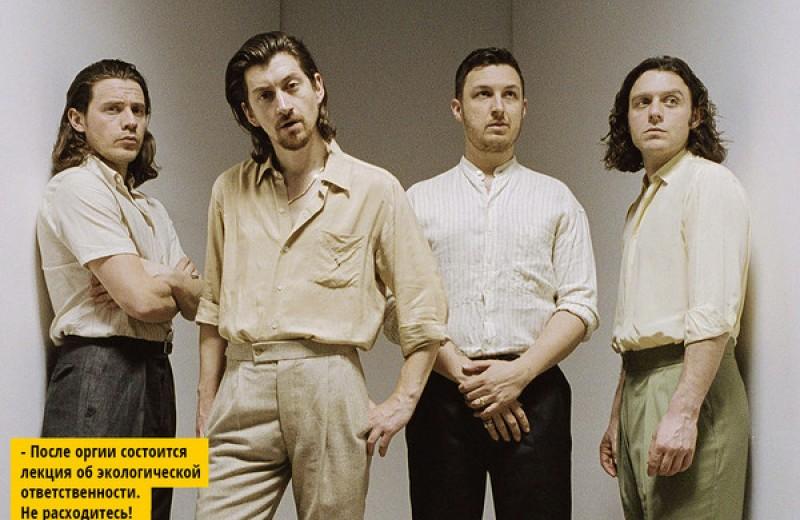 Новый альбом Arctic Monkeys, Стинга и другие музыкальные новинки месяца