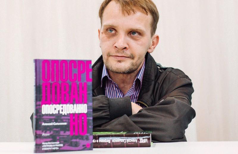 Алексей Сальников — о любимых книгах
