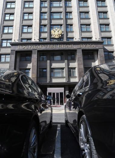 Золотая надбавка. Госдума раскрыла зарплаты и пенсии депутатов