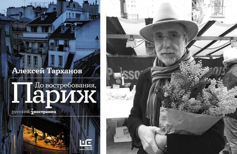 Над устрицами тоже плачут. Отрывок из книги Алексея Тарханова «До востребования, Париж»