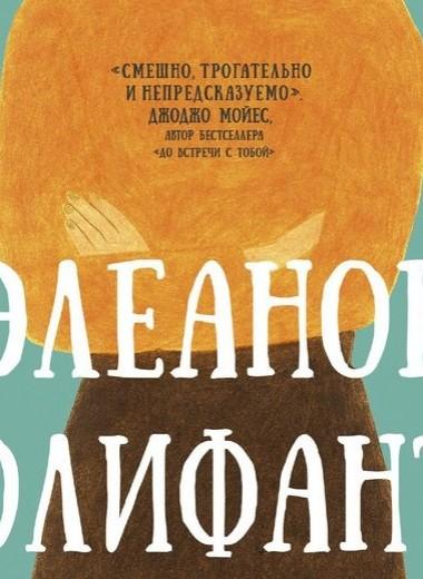 Что почитать: 5 лучших романов февраля