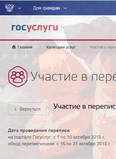 В России стартовала перепись населения, вопросы анкеты ставят людей в тупик