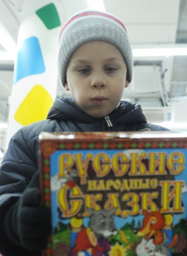 Пир на весь мир. Как русские сказки воспитывают у детей сексизм