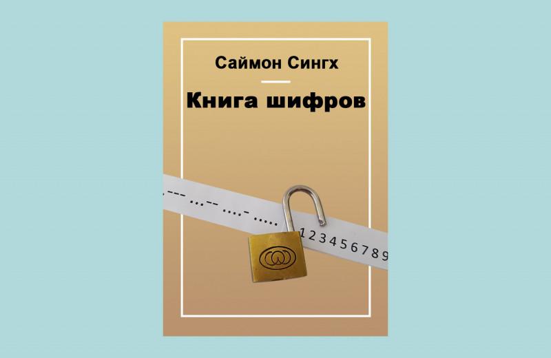 Книга шифров