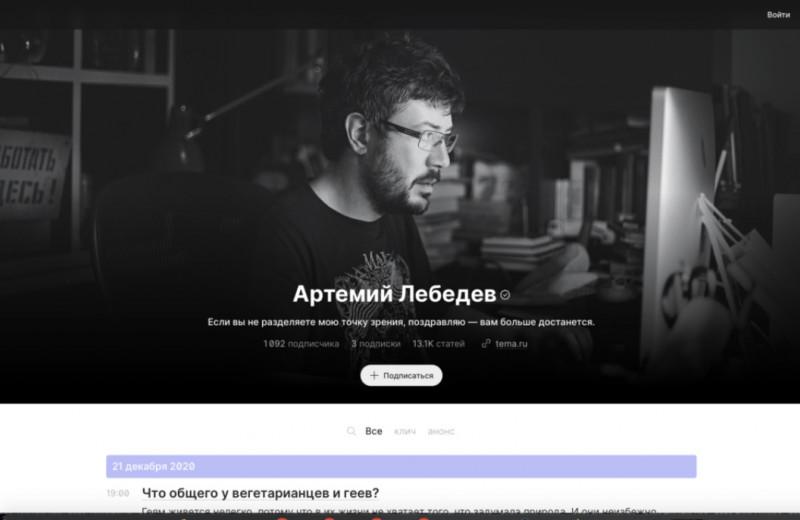 «Автор приводит людей, мы даём поработать с ними»: история и планы платформы Teletype из России, куда Лебедев ушёл из ЖЖ
