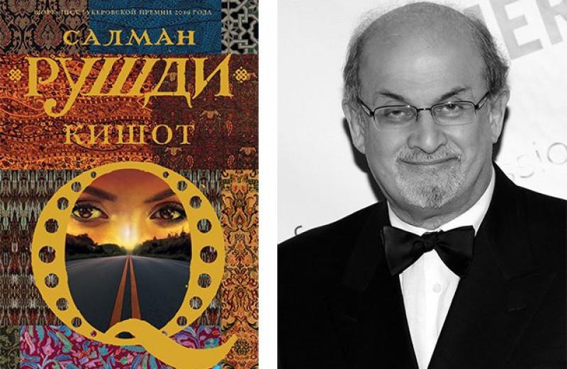 Салман Рушди: «Кишот». Сатирический роман современного классика
