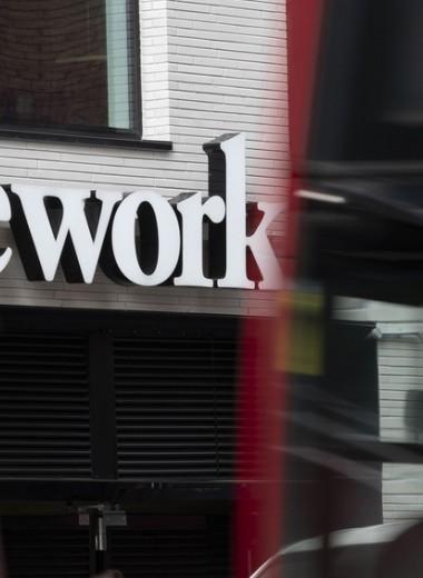 «Худшее место во время пандемии»: коронавирус может уничтожить бизнес коворкингов WeWork