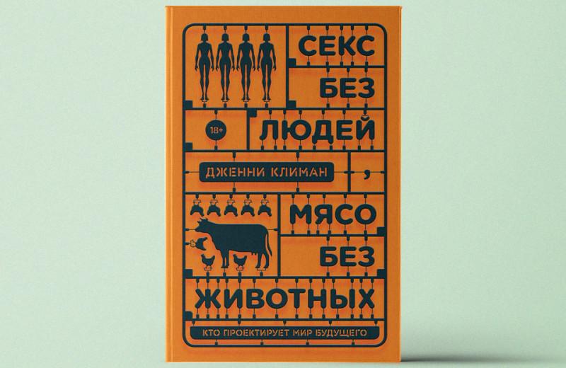 «Секс без людей, мясо без животных. Кто проектирует мир будущего»