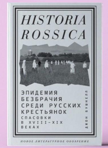 «Эпидемия безбрачия среди русских крестьянок»