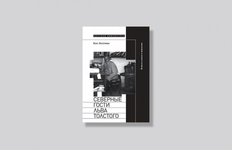 Финские корни героинь «Анны Карениной» и «Воскресения». Отрывок из книги Бена Хеллмана «Северные гости Льва Толстого»