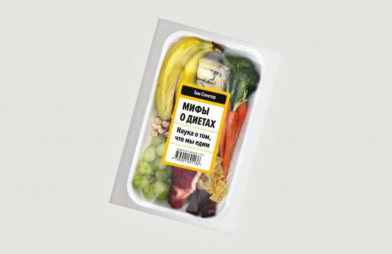 5 мифов о еде, которые все принимают за правду. Новая книга-разоблачение