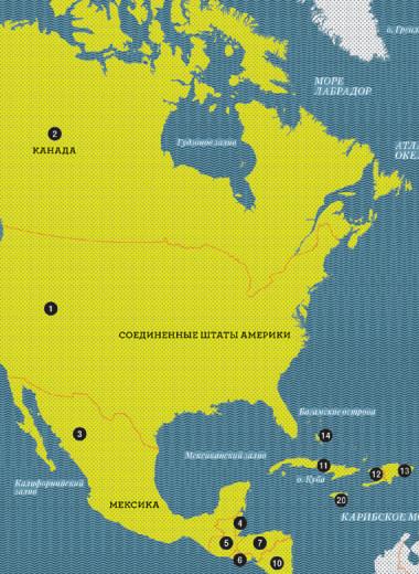 Что значат названия государств Северной и Центральной Америки