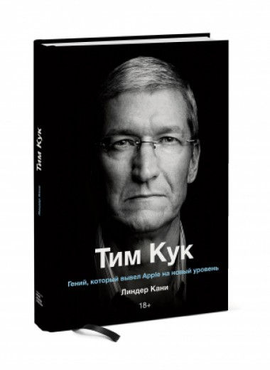Тим Кук обвиняет ФБР в принуждении взламывать ваши смартфоны