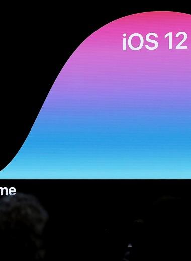 Вышла iOS 12. Теперь можно контролировать количество уведомлений, не заходя в настройки