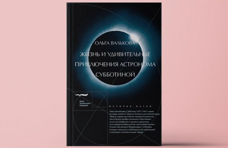 «Жизнь и удивительные приключения астронома Субботиной»
