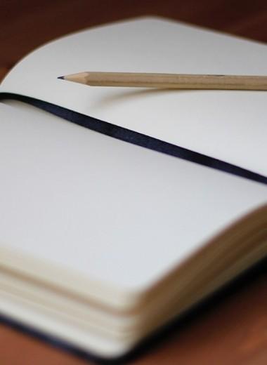 Как менять жизнь с помощью ведения дневника
