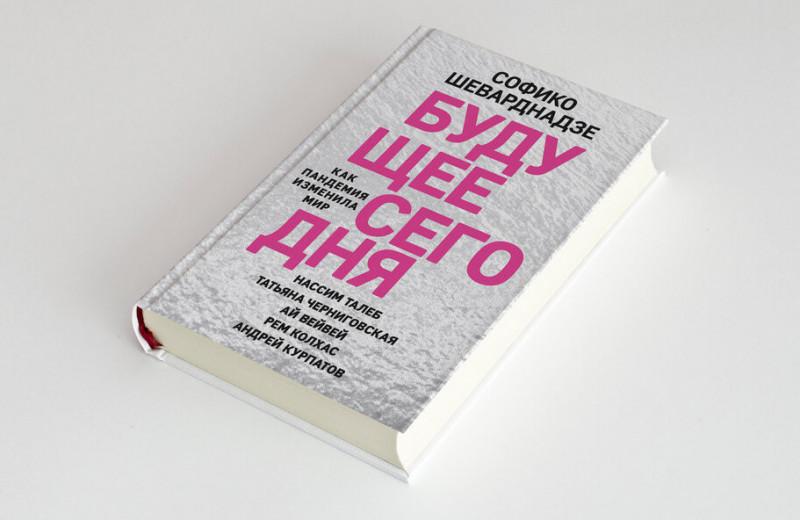 Интервью: Софико Шеварднадзе — освоей дебютной книге, опандемии иоб эпохе неопределенности