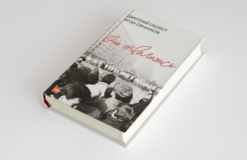 Живая история: отрывок из книги автора Esquire Егора Сенникова «Они отвалились» о социалистическом проекте в Восточной Европе