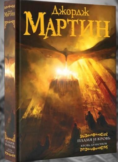 Только у нас! Отрывок из новой книги Джорджа Мартина «Кровь и пламя»