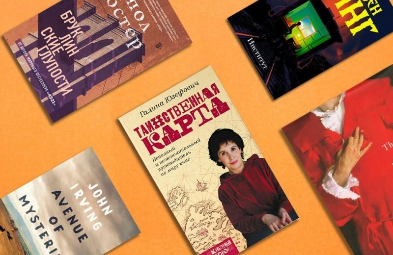 10 книг сезона: что мы будем читать этой весной