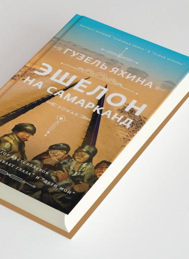 «Эшелон на Самарканд»: фрагмент нового романа Гузель Яхиной о страшном голоде в Поволжье 1920-х годов