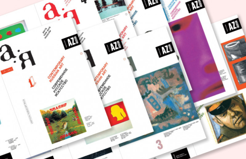Журнал «А-Я». Алфавит свободы