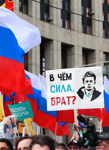 «Мы собрались ради любви и закона»: лица и плакаты участников акции на Сахарова