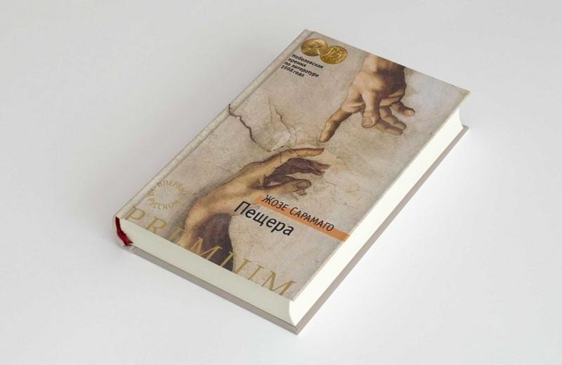 Фрагмент романа «Пещера» нобелевского лауреата Жозе Сарамаго