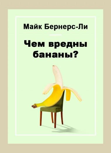 Чем вредны бананы?
