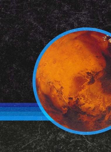Когда люди смогут жить на Марсе