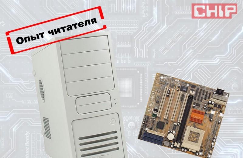 Опыт читателя: как я апгрейдил компьютер без интернета в 90-х годах