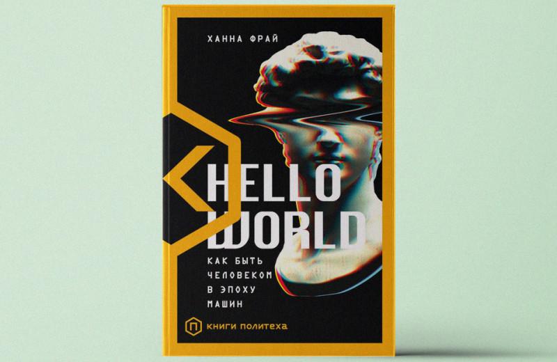 «Hello World. Как быть человеком в эпоху машин»