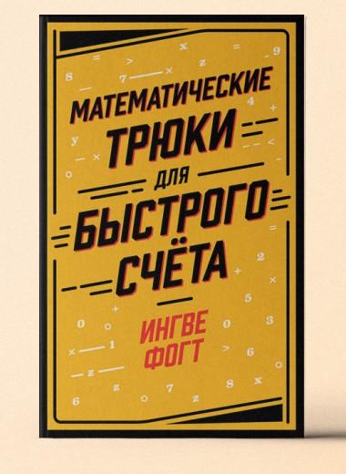 «Математические трюки для быстрого счета»