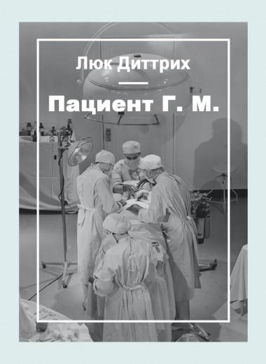 Пациент Г. M.