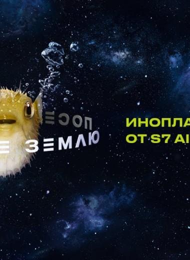 S7 Airlines отправила в космос инопланетное шоу «Посетите Землю»