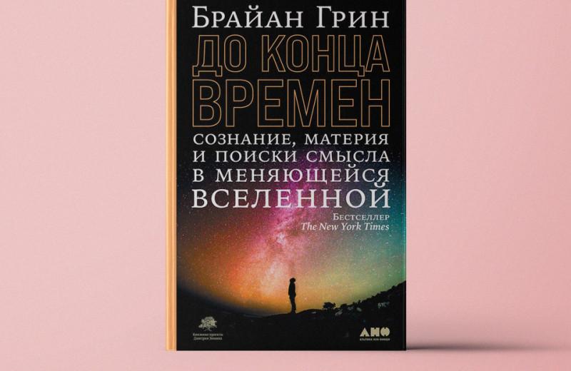 «До конца времен: Сознание, материя и поиск смысла в меняющейся Вселенной»