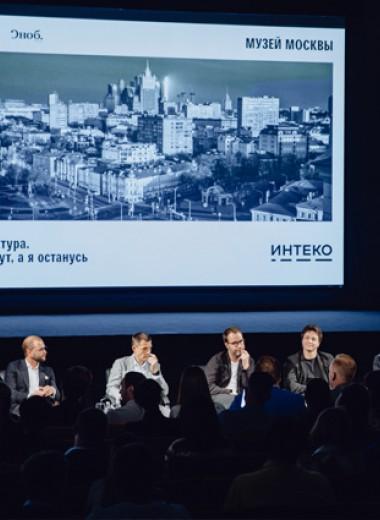 Кто ответит за эту архитектуру? Дискуссия о Москве, трендах в строительстве и неравнодушных жителях